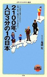 2100年、人口3分の1の日本 (メディアファクトリー新書)