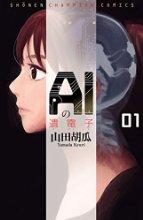 AIの遺電子 1【試し読み増量版】 AIの遺電子【試し読み増量版】 (少年チャンピオン・コミックス)