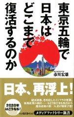 東京五輪で日本はどこまで復活するのか (メディアファクトリー新書)