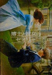 【映画パンフレット】 博士と彼女のセオリー