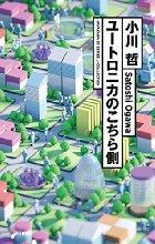 ユートロニカのこちら側 (ハヤカワSFシリーズ Jコレクション)