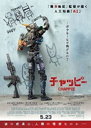 CHAPPIE / チャッピー [Blu-ray]