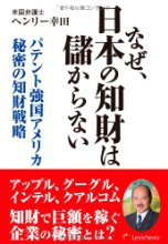なぜ、日本の知財は儲からない パテント強国アメリカ 秘密の知財戦略 Why Isn\\\\\\\'t the Japanese Intellectual Property Business Profitable?