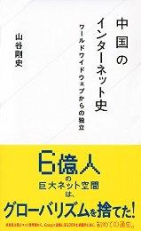 中国のインターネット史 ワールドワイドウェブからの独立 (星海社新書)