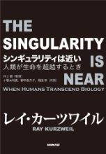 シンギュラリティは近い―人類が生命を超越するとき
