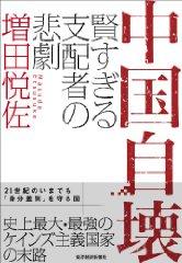 中国自壊―賢すぎる支配者の悲劇