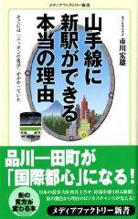山手線に新駅ができる本当の理由 (メディアファクトリー新書)