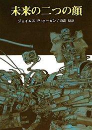 未来の二つの顔 (創元SF文庫)