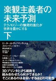 楽観主義者の未来予測(下): テクノロジーの爆発的進化が世界を豊かにする (ハヤカワ・ノンフィクション)