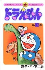 ドラえもん (第16巻) (てんとう虫コミックス)