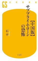【中国版】サブプライム・ローンの恐怖 (幻冬舎新書)