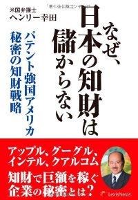 なぜ、日本の知財は儲からない パテント強国アメリカ 秘密の知財戦略 Why Isn\'t the Japanese Intellectual Property Business Profitable?