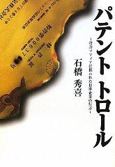パテントトロール―特許マフィアに狙われた日本企業の行方
