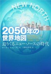 2050年の世界地図―迫りくるニュー・ノースの時代