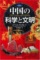 図説 中国の科学と文明