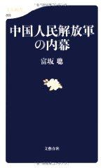 中国人民解放軍の内幕 (文春新書)