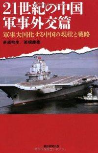 21世紀の中国 軍事外交篇 軍事大国化する中国の現状と戦略 (朝日選書)