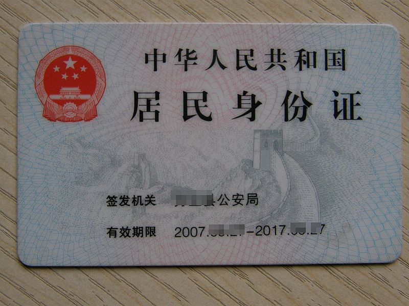 800px-Chinese_ID_card