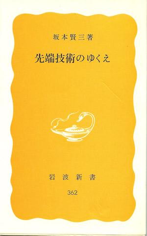 k_110702book_sakamoto_sentan