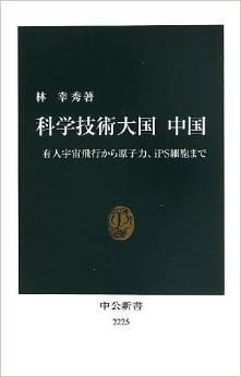 科学技術大国中国
